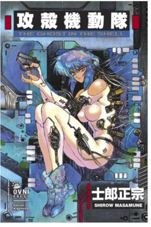 MANGA The Ghost In The Shell